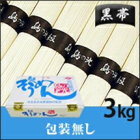 【小豆島手延素麺】 小豆島 そうめん 「島の光」 高級限定品 黒帯 3kg(50g×60束)【送料無料】
