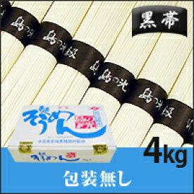 【小豆島手延素麺】 小豆島 そうめん 「島の光」 高級限定品 黒帯 4kg(50g×80束)【送料無料】