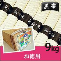 【送料無料・同梱不可】小豆島手延素麺(そうめん)・黒帯「島の光」9kg(50g×180束)お徳用