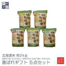 【令和2年度産】 北海道産 北海道米 喜ばれギフト セット  ゆめぴりか おぼろつき ふっくりんこ ななつぼし きたくりん 各2kg 合計5個セット