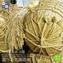 【令和元年度産】 3合から選べる特別栽培米おぼろづき ゆきさやか ゆめぴりか ななつぼし きたくりん ほしのゆめ ふっくりんこ きらら397 あやひめ