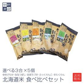 【令和2年度産】 北海道産 選べる北海道米! ゆめぴりか ななつぼし おぼろつき ふっくりんこ きたくりん 3合 合計5個セット