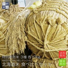 【令和2年度産】北海道産 合計30kg 特別栽培米 大満足食べ比べセット(ゆめぴりか ななつぼし ふっくりんこ)各10kg(計30kg)