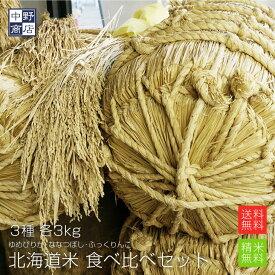 【令和元年度産】 特別栽培米 3kg×3種類北海道産 減農薬米 食べ比べセット(ゆめぴりか ななつぼし ふっくりんこ)各3kg合(計9kg)玄米 白米 分づき米 米 お米 北海道米 送料込み【沖縄の場合送料+900円】