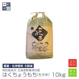 【令和元年度産】もち米 10kg 特別栽培米/北海道産 はくちょうもち新篠津村【生産者 井伊 秀一さん】(節減対象農薬5割減・化学肥料 5割減)もち米10kgもち米 送料無料【沖縄の場合送料+900円