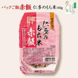 出雲の国 仁多のもち米 赤飯 150g【赤飯・ご飯パック】