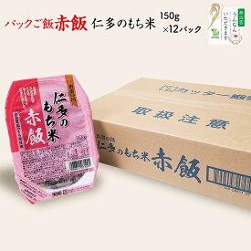 出雲の国 仁多のもち米 赤飯 150g×12パック【赤飯・ご飯パック】
