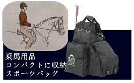 乗馬用 ブーツバッグ ヘルメット収納可 バッグ 乗馬バッグ 乗馬用バッグ 男女兼用 男性 女性 子供 乗馬バック ブーツバック 乗馬用品
