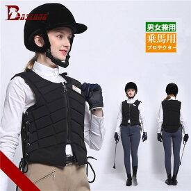 セール 乗馬用品 乗馬用プロテクター ベストボディプロテクター 馬具 男女兼用 メンズ レディース ユニセックス 男性 女性