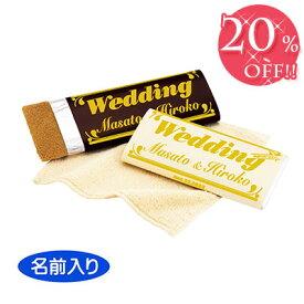 【20%OFF価格】ブライダル ウエルカムアイテム プチギフト 名入れ商品 名前 お返し 結婚式 雑貨 オリジナル ウエディング 日用品 タオル 面白い プレゼント「オリジナルサンクス タオルチョコ 名前入り」