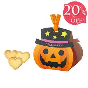 【20%OFF価格ブライダル ウエルカムアイテム プチギフト 二次会 お返し お菓子 クッキー ハート かぼちゃ おばけ ハロウィン 結婚式 ウエディング プレゼント「かぼちゃBOX」