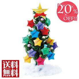 【20%OFF価格】ブライダル ウエルカムアイテム プチギフト 送料無料商品 二次会 お返し お菓子 ラムネ ハート クリスマス サンタクロース トナカイ 名入れ商品 名入り 結婚式 ウエディング プレゼント「クリスマスツリースターBOX 30個セット」