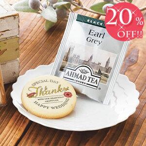 【20%OFF価格】「イングリッシュティータイム」ブライダル プチギフト 二次会 お返し スイーツ クッキー 焼き菓子 紅茶 ティーバッグ 結婚式 ウエディング プレゼント 贈り物 おしゃれ かわ
