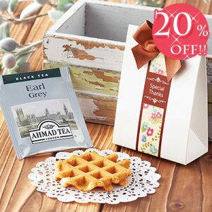 【20%OFF価格】「ヨーロピアンティータイム」ブライダル プチギフト 二次会 お返し スイーツ ワッフル 焼き菓子 紅茶 ティーバッグ 結婚式 ウエディング プレゼント 贈り物 おしゃれ かわい