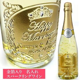 【 名入れ 】 スパークリングワイン マンズ ゴールド スパークリング ブラックラベル 720ml | 酒 お酒 プレゼント おしゃれ ギフト 女性 名前入り ワイン 両親 結婚祝い 誕生日 中元 洋酒 父 還暦祝い 贈答品 贈り物 おくりもの 昇進祝い 退職祝い ラッピング 包装 祝い