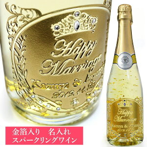 【 名入れ 】 スパークリングワイン マンズ ゴールド スパークリング 720ml | 酒 お酒 プレゼント おしゃれ ギフト 女性 名前入り ワイン 両親 結婚祝い 誕生日 中元 洋酒 父 還暦祝い 贈答品 贈
