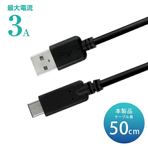 送料無料 【月間優良ショップ】Type-C端子 通信充電ケーブル50cm/USB-Aモデルスマホ USB2.0対応 [ブラック][ホワイト]IH-04U3C05 【ゆうパック】[特価品][個数限定]