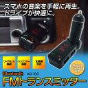 車載用 ワイヤレス FMトランスミッター (AD-100) カラー:ブラック 高音質 bluetooth対応 USB充電ポート搭載 音楽 再…