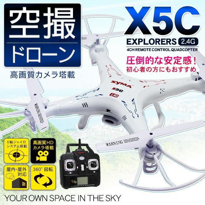 空撮 ラジコンヘリコプター (X5C) EXPLORERS 2.4G クアドロコプター 高画質HDカメラ搭載! 6軸ジャイロシステム搭載! 屋内・屋外対応! 4CHリモートコントロール!マルチコプター ラジコン ドローン[02P03Dec16]
