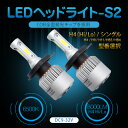 LEDヘッドライト/フォグランプ兼用 (S2) 5000LM 8000LM【 型番選択:H4 Hi/Lo、H8、H11、HB3、HB4 】 6500K COB全...