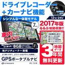 2017年版るるぶ搭載 ドライブレコーダー機能 & 地デジ機能 搭載 カーナビ (PD-703R) 7インチ GPSポータブルナビ 3年間地図無料更新 Blue...