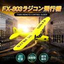 ラジコン飛行機 (FX-803) ミニプロペラ 超軽量 簡単操作 耐衝撃 組み立て不要 [リモコン有効距離:約80m〜100m] ランディング離陸 手動でのテイ...