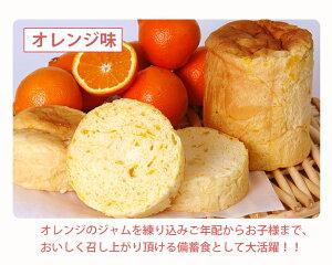 パン・アキモトパンの缶詰PANCANおいしい備蓄食シリーズ3種各4缶(ブルーベリー味、オレンジ味、ストロベリー味)合計12缶セット【3年経ってもやわらかいパン】【同梱不可】