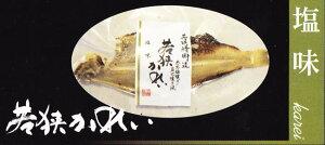 焼魚三昧華5点(615g)【丸繁三明物産】【代引き不可】【送料無料北海道・沖縄除く】