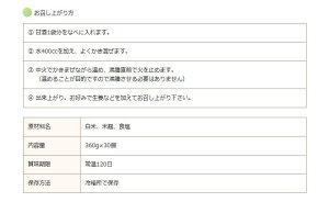 民芸あまざけ360g×15袋セット【味噌・漬物蔵元稲垣来三郎匠】