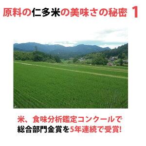 【20日9:59まで5倍】米麹の甘酒仁多米プレーン320g×5本【島根奥出雲町産仁多米(にたまい)を100%使用】【仁多米の品種はコシヒカリで栽培にこだわり】