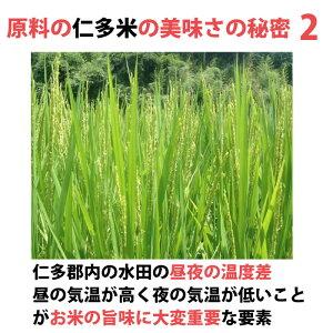 【20日9:59まで5倍】米麹の甘酒仁多米プレーン320g×12本【島根奥出雲町産仁多米(にたまい)を100%使用】【仁多米の品種はコシヒカリで栽培にこだわり】