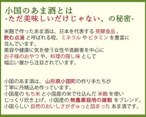 小国のあま酒黒米5袋セット甘酒米麹砂糖不使用ノンアルコール【小国いきいき街づくり公社】