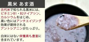 小国のあま酒3種から選べる5袋セット(もちきび、黒米、たかきび)【小国いきいき街づくり公社】