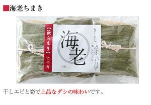 笹ちまき3種詰合せBセット(中華ちまき、海老ちまき、穴子ちまき)【竹千寿】