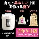 【7日(木)9:59までポイント5倍】タニカ 発酵器セット KAMOSICO (カモシコ) KS-12W 米こうじ700g 米麹の甘酒 500g セット【こうじ屋田…