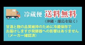 【20日9:59まで5倍】タニカ発酵器KAMOSICO(カモシコ)KS-12Wアイボリー米こうじ700g×2米麹の甘酒500gセット【こうじ屋田中商店】