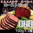 日本三大和牛(松阪牛・神戸牛・近江牛)食べ比べ ローストビーフ 100g×3種セット【A4ランク以上】