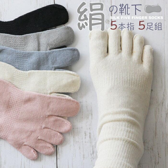 [選べる5足セット] 絹の靴下 5本指 5足組 シルクソックス 天然繊維 レディース メンズ吸湿 放湿 絹 綿 まとめ買い 洗い替え 送料無料