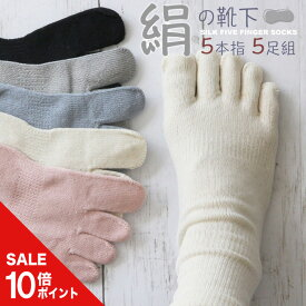 \今だけP10倍/母の日にも/[選べる5足セット] 絹の靴下 5本指 5足組 シルクソックス 天然繊維 レディース メンズ 吸湿 放湿 絹 綿 まとめ買い シルク 冷え取り靴下 洗い替え 送料無料