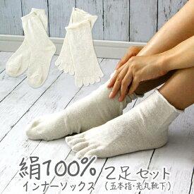 [2足セット] 絹100%インナーソックス 足の癒し 5本指靴下 先丸靴下 2足組 シルクソックス 天然繊維 レディース 吸湿 放湿 絹 シルク 冷えとり 冷え性 冷え取り靴下 お得なセット 洗い替え 送料無料