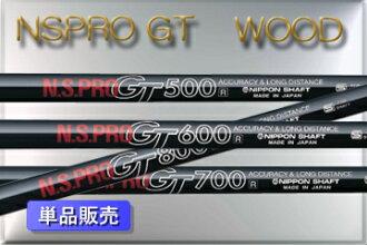 日本轴 NS.PRO GT500/600/700/800