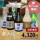 【送料込・ギフト対応無料!】大人気の獺祭(だっさい)と人気地酒蔵飲み比べ300ml×5本セット!