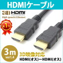HDMIケーブル 3m V1.4 3D 映像対応 ハイスピード フルHD対応 金メッキ ゴールド端子 約3m 3.0m HDMI ケーブル ブルーレイ PS3 ...