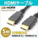 送料無料 HDMIケーブル 5m V1.4 3D 映像対応 ハイスピード フルHD対応 金メッキ ゴールド端子 約5m 5.0m HDMI ケーブル ブルーレイ...