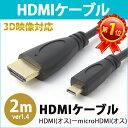 送料無料 HDMIケーブル 2m HDMIオス - microHDMIオス V1.4規格 Ver1.4 金メッキ 約2m 2.0m HDMI ケーブル テレビ モニ…