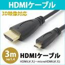 送料無料 HDMIケーブル 3m HDMIオス - microHDMIオス 3D映像 対応 V1.4規格 Ver1.4 金メッキ 3.0m 300cm PS4 ...