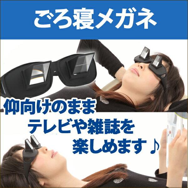 送料無料 寝たままメガネ ごろ寝メガネ なまけものメガネ プリズムメガネ 寝ながら 便利なアイテム 眼鏡をかけたままでも装着OK ゴロ寝 メガネ めがね おもしろ ER-LAGL