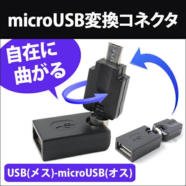 送料無料 microUSB変換アダプタ microUSB変換コネクタ USBメス microUSBオス 可動式 角度自在 micro USB 変換アダプタ 変換コネクタ アダプタ コネクタ ER-AFMK360