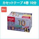 [3500円以上で送料無料][宅配便配送] UR-10L4P_H 日立 マクセル カセットテープ 4巻 10分 maxell