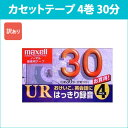 [3500円以上で送料無料][宅配便配送] UR-30L4P_H 日立 マクセル カセットテープ 4巻 30分 おけいこ 英会話に。はっきり録音! maxell